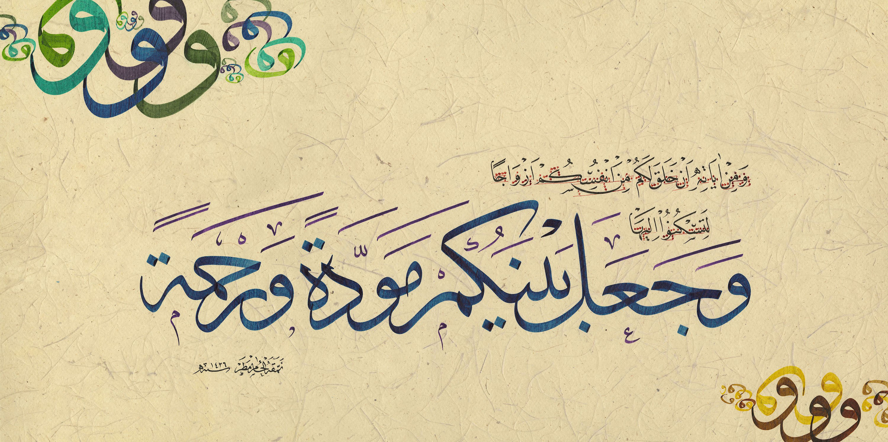 Arabic calligraphy in Arabic