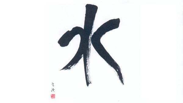 Japansk konstnärlig kalligrafi